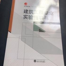 建筑工程专业实验指导书