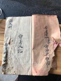 民国手抄,集庆雷坛,诸天科