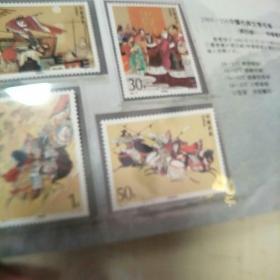 1994-17《中国古典文学名著–三国演义》(第四组)–特种邮票