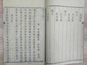 """中州大学馆藏 大字精写刻本,雕版木刻 白棉纸刷印,线装古籍:《法言》(全十卷)。西汉·扬雄 """"法言""""就是作为准则而对事情的是非给以评判之言。"""
