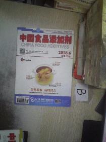 中国食品添加剂2018 6. ... .
