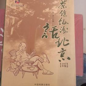 茶余饭后话北京(2007年版)