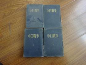 中日战争·第1.2.5.6.7册(1956年硬精装竖排版)