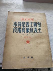 干部必读 帝国主义是资本主义的最高阶段