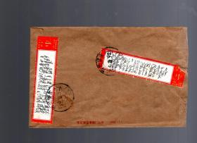 文革敬祝实寄封一件;贴文7【14--9】清平乐 六盘山 4分邮票二枚【其中一枚掉一小角 见图】