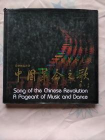 《音乐舞蹈史诗--中国革命之歌》 硬精装本  〔邓小平题字〕