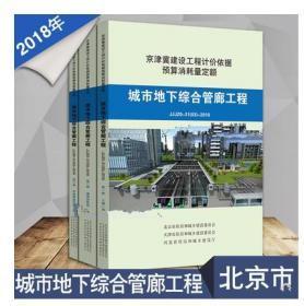 2018京津冀建设计价依据预算消耗量定额城市地下综合管廊工程定额