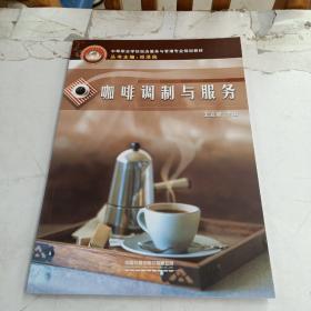 咖啡调制与服务