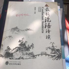 最新论语译读:汉英对照 杨春燕