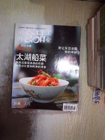 中外食品工业 2008 9.。