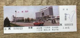 沈阳铁路局 沈阳北站站景 加字长春站站台票 A