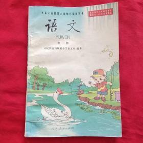 九年义务教育六年制小学教科书 语文 第一册(彩版)