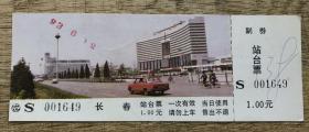 沈阳铁路局 沈阳北站站景 加字长春站站台票 B