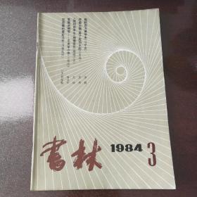 书林1984.3