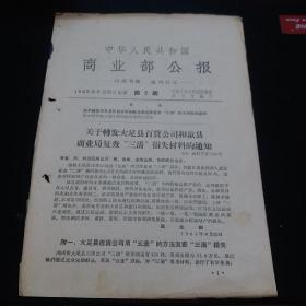 中华人民共和国商业部公报。(第二、四到十期)