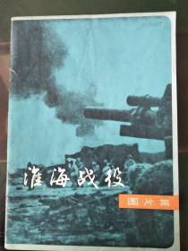 淮海战役图片集