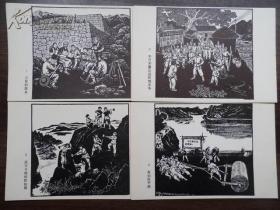 山区农民学大寨 版画(活页11张)无护套