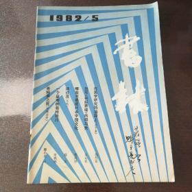 书林1982.5