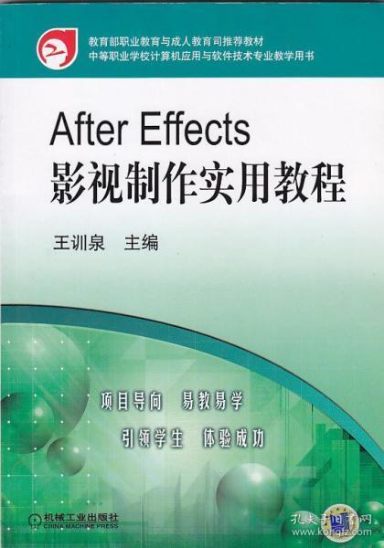After Effects影视制作实用教程——教育部职业教育与成人教育司推荐教材
