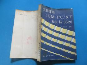 怎样使用IBM  PC/XT 和长城 0520