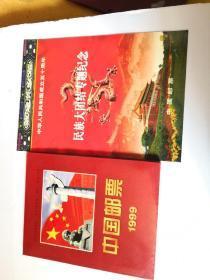 1999年邮票年册(啊5上)
