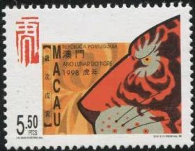 【本铺起购35元】澳门邮票 1998年 虎年 老虎 生肖 生日礼物 全品原胶 1全新