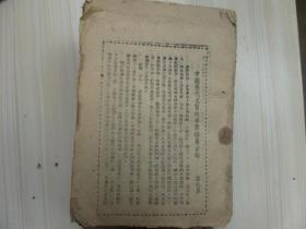 中国历代明贤故事集(佛教,唐玄奘)潘公展作序