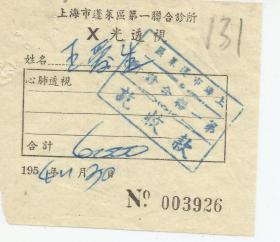 1954年  上海市蓬莱区第一联合诊所 X光透视收据