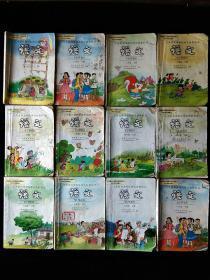 2010年后2001年后小学语文课本12本合售