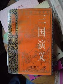 李国文评点《三国演义》(下)