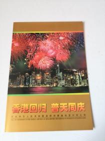 邮折:香港回归 普天同庆(内含加字金箔小型张1枚,面值50元)啊5上