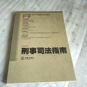 刑事司法指南(总第56集)