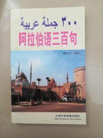 阿拉伯语三百句
