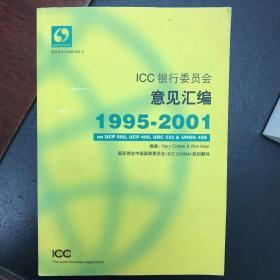 ICC银行委员会意见汇编1995-2001