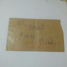 实寄封:(中国古代体育 围棋/邮票 1986  面值8分  内附信札1页)