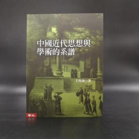 台湾联经版 王汎森《中国近代思想与学术的系谱》(锁线胶订)