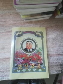 朝鲜邮票册(共20张,含毛主席像)
