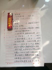 著名作家郑树荣回函信札一通三页(无信封)(作1)