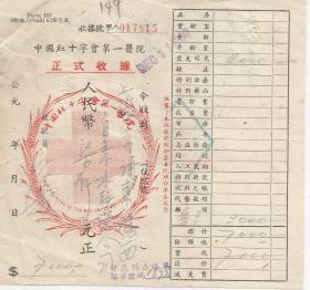 1951年 中国红十字会第一医院 正式收据