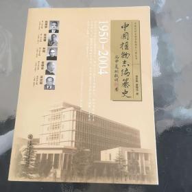 中国植物志编纂史(1950-2004)