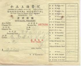 1953年  私立上海医院 正式收据