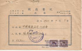1951年   上海同德医院收据  含2枚100印花税票