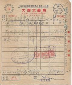 1953年   上海市大西大药房发票