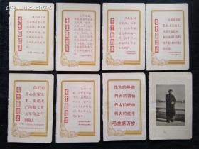 文革笔记本插图八张,七张文革语录(双面)一张毛主席像