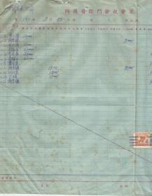 1951年   上海同德医院门诊收费单据