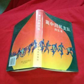 冀中回民支队回忆录(刘世昌将军签名)