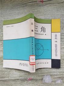 高中数理化教与学指导丛书.三角【馆藏】【书脊受损】