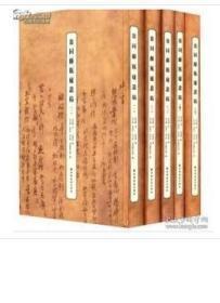 翁同龢瓶庐丛稿(全五册) 翁同龢瓶庐丛稿(全五册) 0C20d