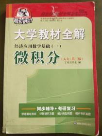 考拉进阶·大学教材全解:微 积分经济应用数学基础1(人大 第3版 2014秋)