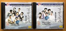 20世纪中华歌坛名人百集珍藏版:三、四十年代歌坛名人 2CD